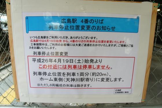 201404hiroshimaeki2-8.jpg