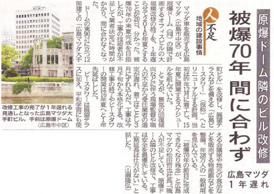 20140521mazdabld_chugoku-np.jpg