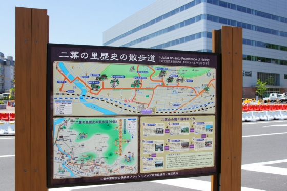 201405futabanosato-3.jpg