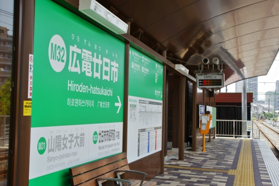 201405hiroden-hatsukaichi-10.jpg