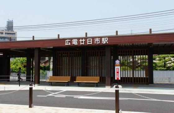 201405hiroden-hatsukaichi-4.jpg