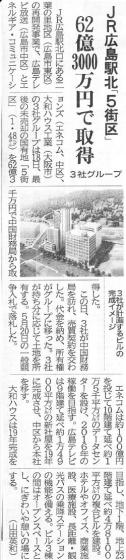 20140619futabanosato_chugoku-np.jpg