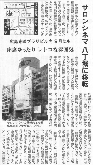 20140624saloncinema_chugoku-np.jpg