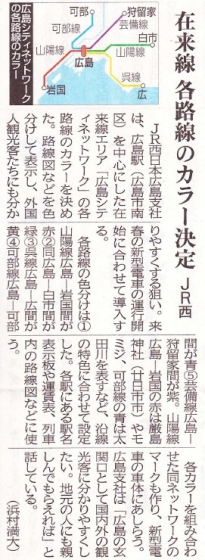 20140627jrline_chugoku-np.jpg