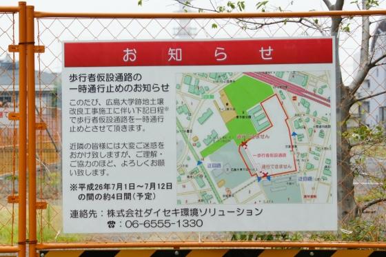201406hirodai-5.jpg