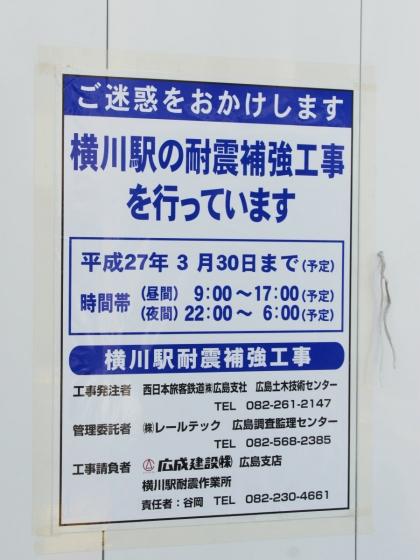 201407yokogawaeki-3.jpg