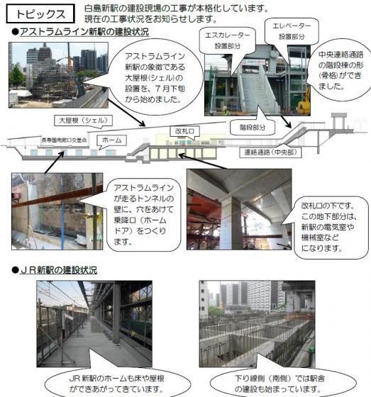 201408hakushima-topics.jpg