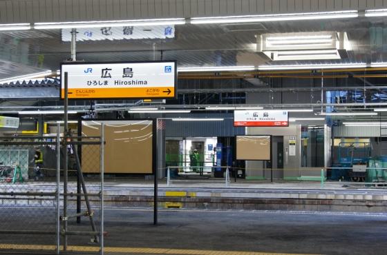 201410hiroshimaeki3-3.jpg