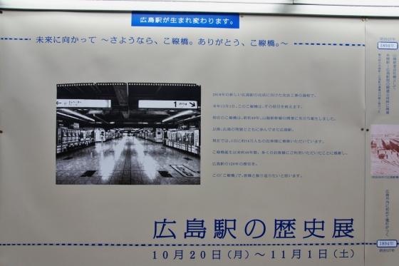 201410hiroshimaeki_kinen-3.jpg