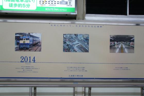 201410hiroshimaeki_kinen-8.jpg