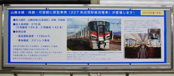 201410hiroshimaeki_kinen-9.jpg