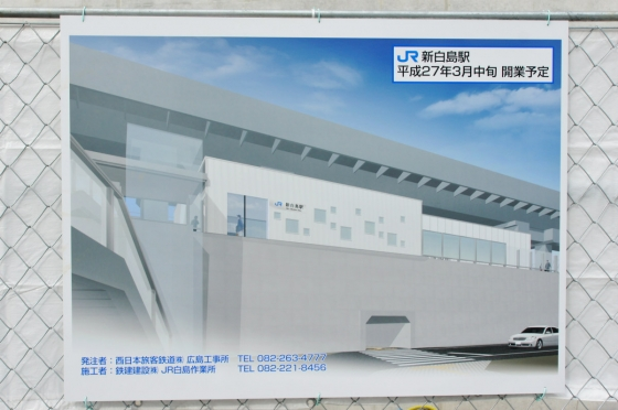 201411hakushima-4.jpg