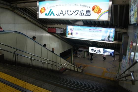 201411hiroshimaeki1-14.jpg