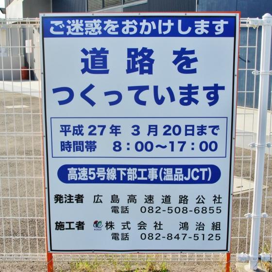 201411kousoku_nukushina-14.jpg