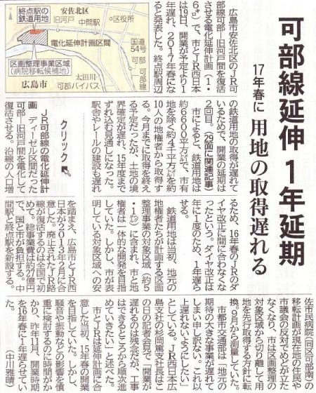 20141220kabesen_chugoku-np.jpg