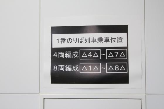 201502saijoueki-1.jpg