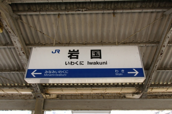 201503iwakunieki-1.jpg