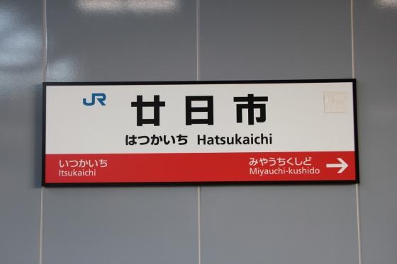 201509hatsukaichi-10.jpg