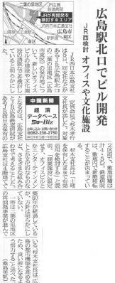 jrkitaguchibld_chugoku-np.jpg