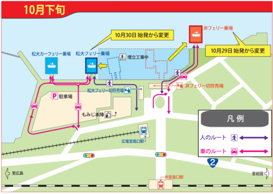 miyajima_ferry-henkou.png