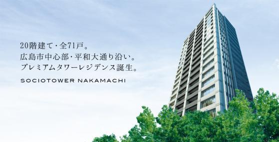 socionakamachi-image.jpg