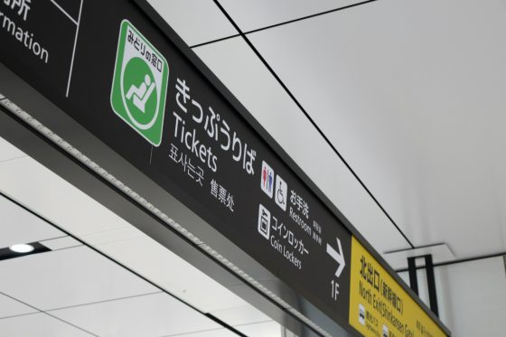 201609ekikita1-17