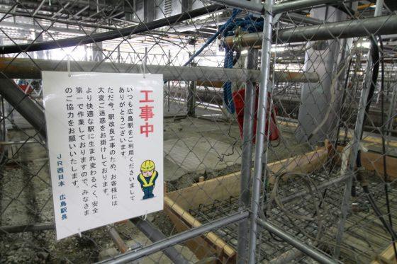 201610hiroshimaeki-14