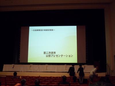 201010hakushima-1.jpg