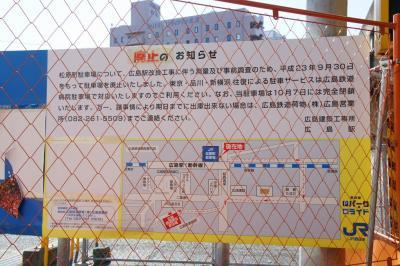 201111hiroshima_st-2.jpg