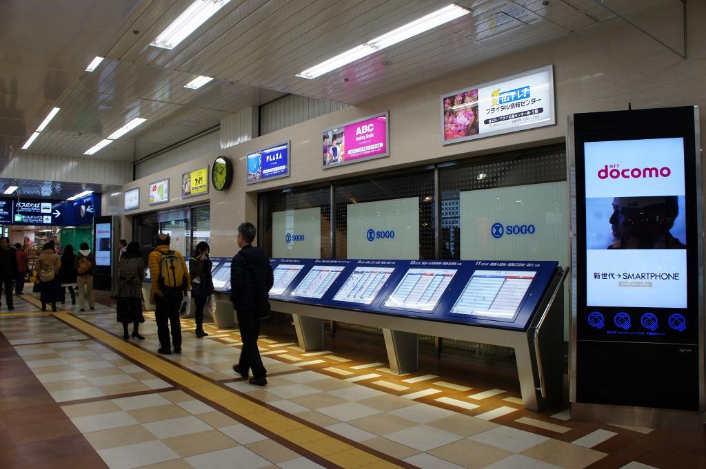広島バスセンター、完全リニュー...
