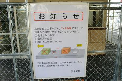 201207hiroshimaeki2-2.jpg