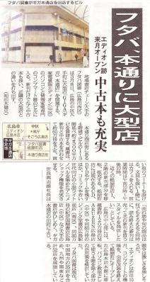20130201futaba.jpg