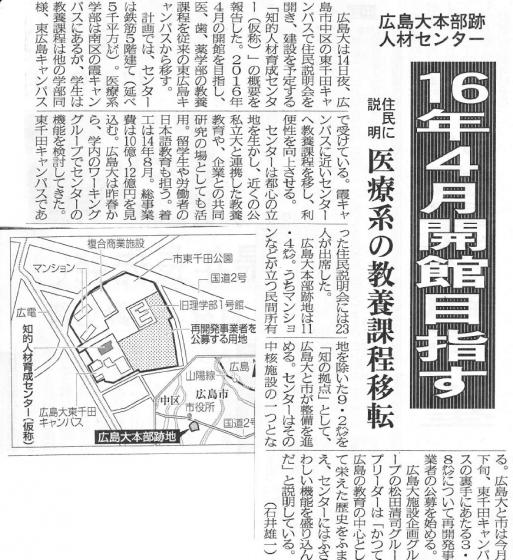 20130516hiroshimauniversity_chugoku-np.jpg