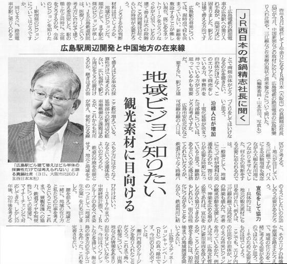 20130721JRhiroshimaeki_chugoku-np.jpg