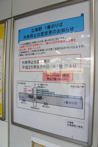 201308hiroshimaeki1-1.jpg