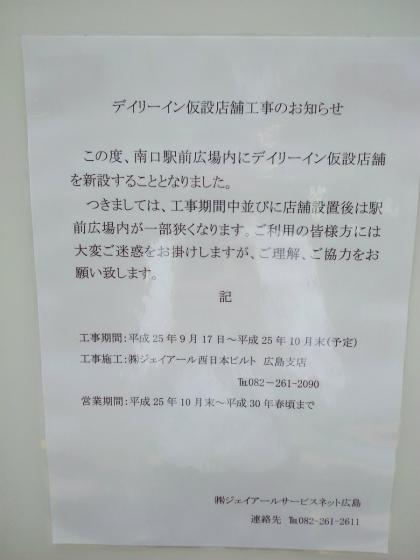 201309hiroshimaeki_hiroba-2.jpg