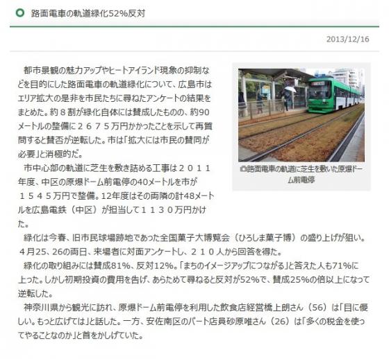 20131216hiroden_chugoku-np.jpg