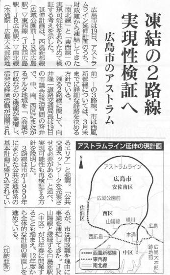 20140220astram_chugoku-np.jpg