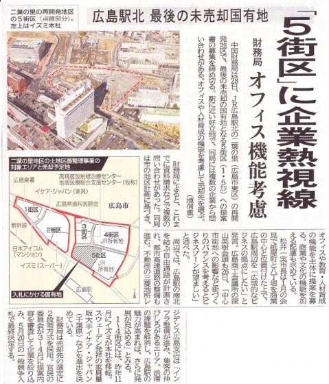 20140227futabanosato_chugoku-np.jpg