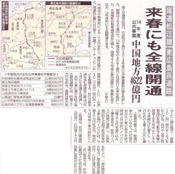 20140329kokudou_chugoku-np.jpg