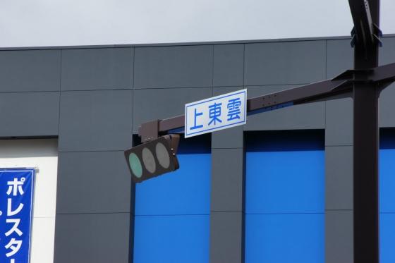 201404douro_shinonome-2.jpg