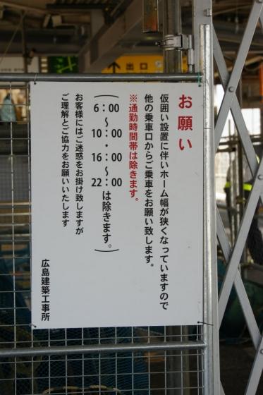 201405hiroshimaeki1-9.jpg