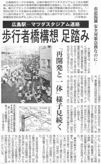 20140621stadium_chugoku-np.jpg