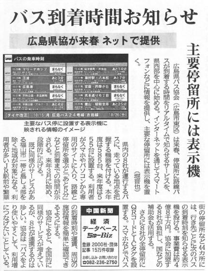 20140704busservice_chugoku-np.jpg