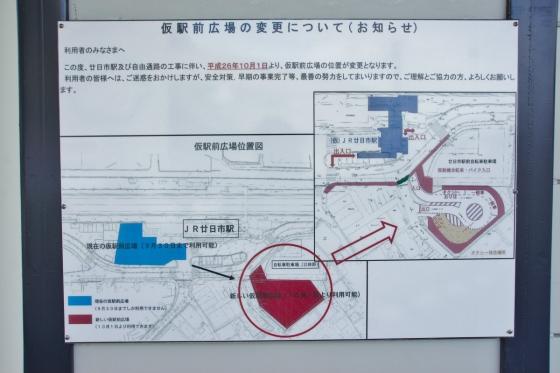 201410hatsukaichieki-10.jpg