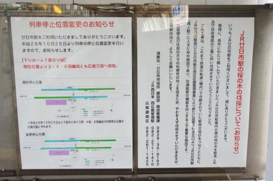 201410hatsukaichieki-9.jpg