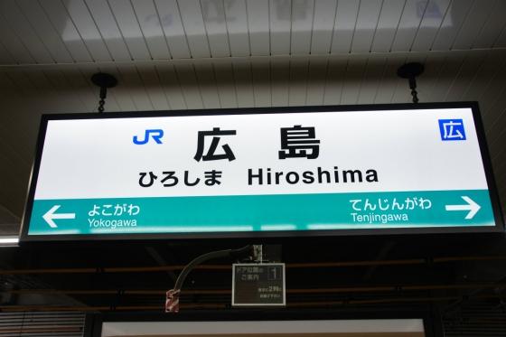 201410hiroshimaeki3-12.jpg