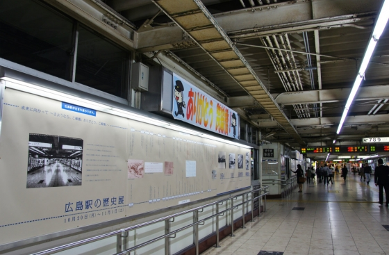 201410hiroshimaeki_kinen-2.jpg