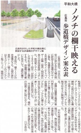 20141226heiwaoohashi_chugoku-np.jpg