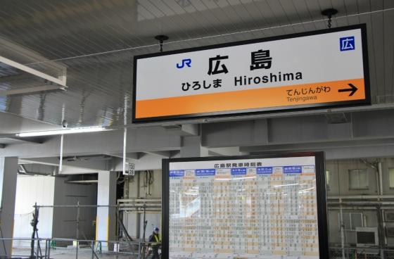 201412hiroshimaeki1-4.jpg
